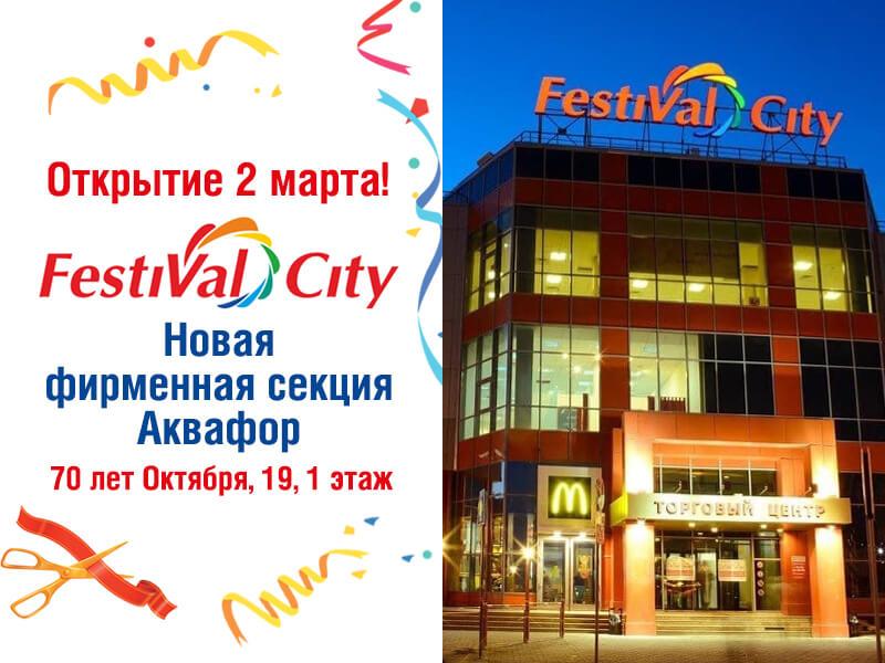 Открытие точки в Фестивале